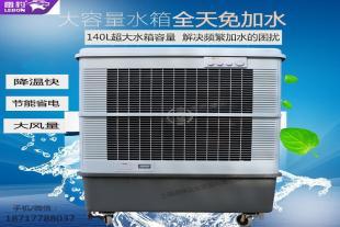 雷豹移动大型工业冷风机MFC16000车间降温空调