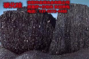 安阳金瑞金属硅97质量优价格低金瑞冶金