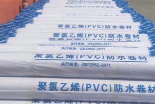 潍坊聚氯乙烯pvc防水卷材厂家