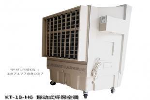 道赫KT-1B-H6移动式环保空调23500大风量水冷风扇