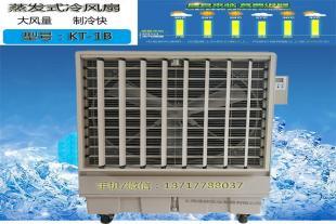道赫KT-1B移动式水冷风扇18000风量蒸发式冷风机