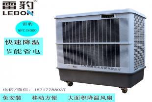 雷豹MFC18000蒸发式水冷空调厂家批发冷风机