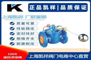 100X遥控浮球阀 上海凯祥阀门