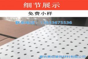 吸音隔音棉墙体穿孔石膏吸音板 吸音玻璃棉复合石膏 隔音棉吸音板