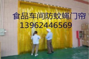 供应食品防虫门帘、防紫外线门帘、防蚊蝇软门帘