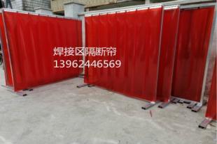 供应PVC遮弧光帘、焊接隔断帘