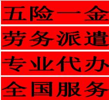 代理深圳代表处人员社保,代交深圳门店驻点员工社保