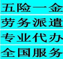 深圳分公司员工社保代理,深圳驻点员工社保代理
