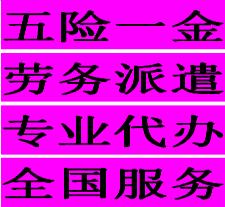 代交惠州单位社保,代买肇庆公司社保,代理汕头员工社保