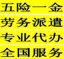 企业员工社保代缴,深圳办事处员工社保代买