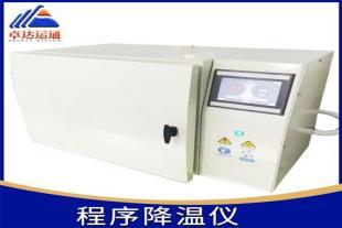 干细胞程序降温仪