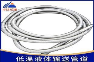 高真空不锈钢软管/低温管道/液氮管