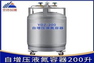 卓达运通自增压液氮容器YDZ-200